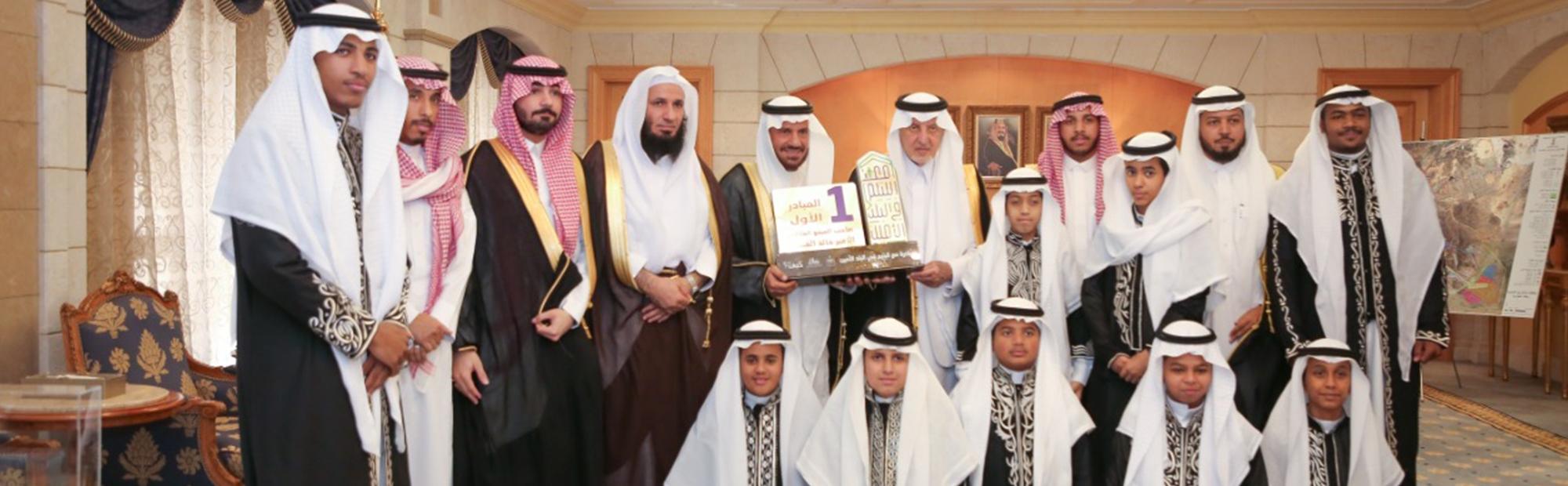 أمير منطقة مكة ونائبه يتسلمان التقرير الختامي لمبادرة مع اليتيم في البلد الأمين